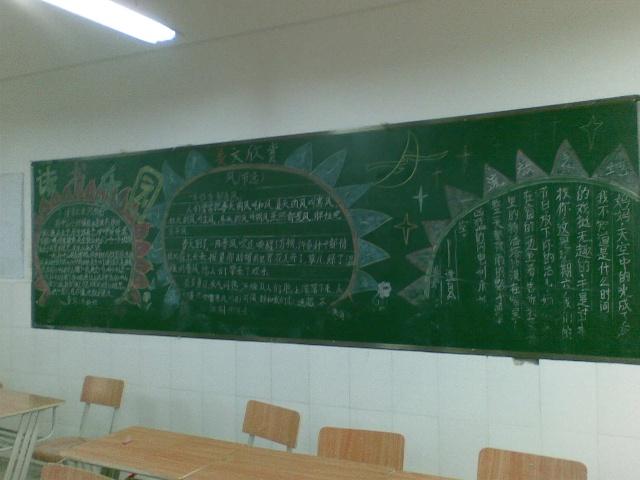 我们班的黑板报
