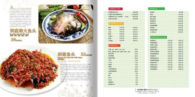 中餐的设计特别风格讲究图片的视觉效果,文字和中英文搭配文字的应用