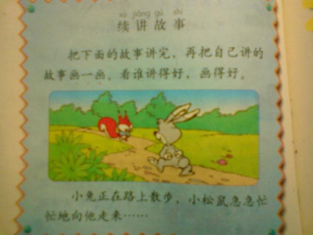 小松鼠和小白兔做手抄报