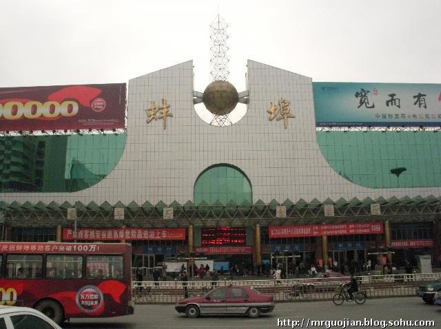 蚌埠火车站