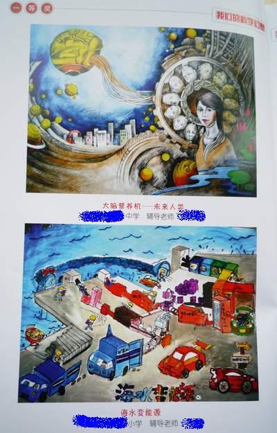 今年的科技画比赛开始了,我的参赛作品《滨海国际空间站》 五年级图片
