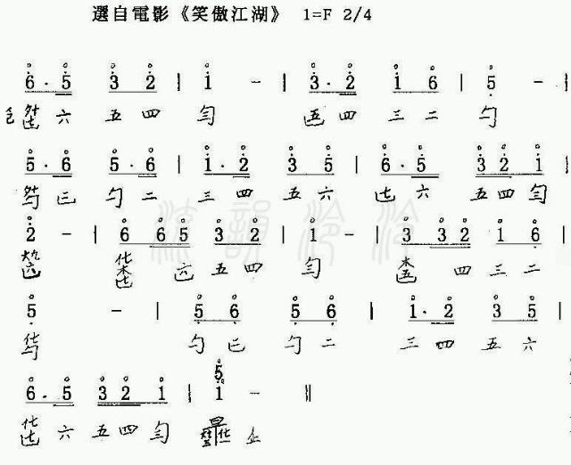 古琴独奏曲《笑傲江湖琴箫合奏曲》图片