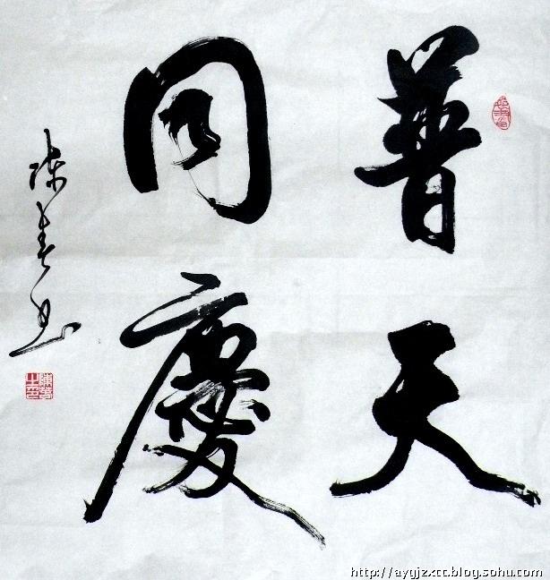 陈春书法 和谐社会盛世中华 普天同庆