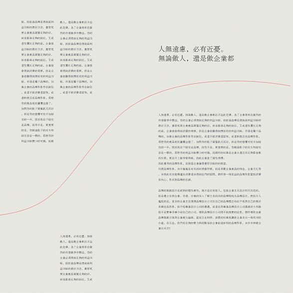 """值得学习的好文章!来源:亚洲CI设计 汉字编排的版式研究 尽管汉字的纵向排列优于横向排列,但横向排列已成为现行文的主要方式,研究探索汉字横向排列的美观性便有很重要的意义。前面已经提到汉字只所以不利于横向排列,在于汉字的构成呈纵势,如果在字体设计中,能够将这种枞势削弱,同时加强横式,那么在横向排列中便可以减少""""呆滞""""的现象。关于这一点,我们可以从隶书中得到启发。(如图) 相对而言,因隶书中横向笔画加强,在构成上,隶书中的""""钩""""""""提""""等笔"""