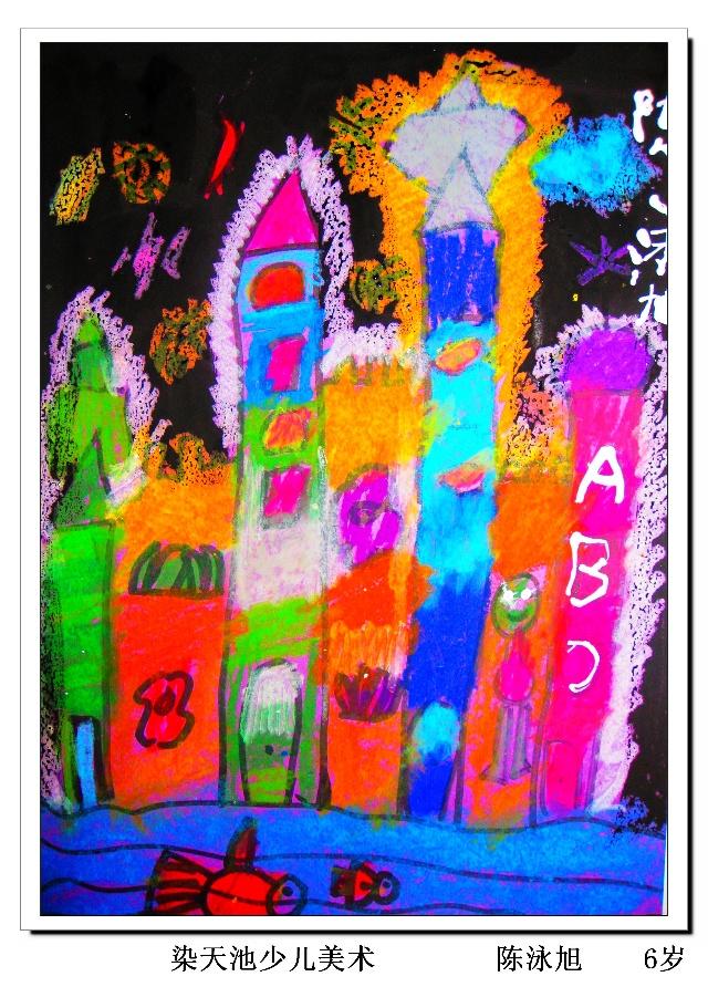 牧童个人资料_儿童想象画——夜空中的城堡-染天池少儿美术书法学校-搜狐博客