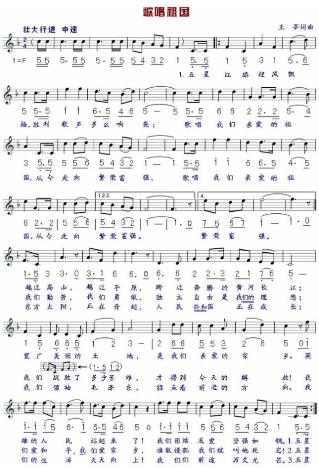 歌唱祖国歌词-小号指法表 二 F调指法