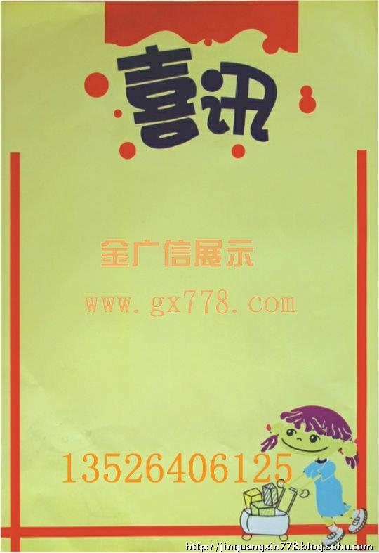 国庆促销手写海报图片大全 张国庆中秋的促销手绘pop海报